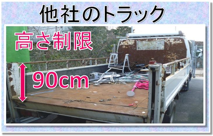 他社のトラック荷台