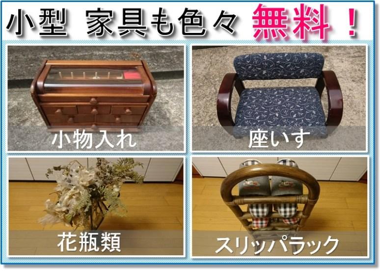 小家具・雑貨類も無料