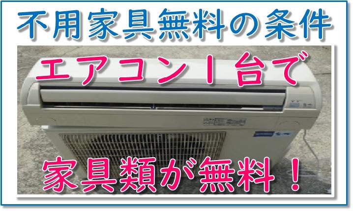 エアコン1台で不用家具無料回収
