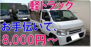 軽トラックお手伝いで8000円