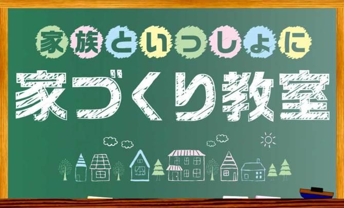 家づくり教室黒板タイトル