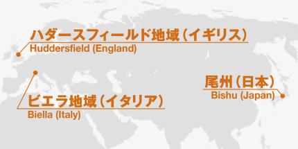 一宮市は世界三大毛織物産地のひとつ、「尾州」の中心地です。