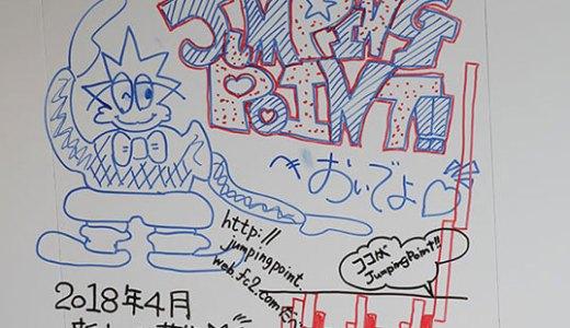 早稲田大学の株式投資サークル「JumpingPoint!!」が仲間募集