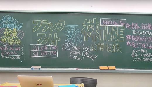 【早稲田祭】株Tube公開収録決定! 〜2019年11月3日(日)