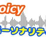 voicy(音声メディア)でパーソナリティを始めた理由!