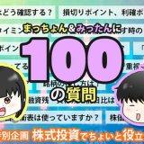 【Voicy特別企画】質問返し100本ノック【これまでのまとめ】