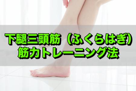 下腿三頭筋筋力トレーニング法