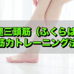 「足がだるい、むくむ」治したいならあの運動!下腿三頭筋の筋トレ方法!!