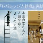 『レバレッジ人脈術』実践:本田直之さんと人脈を築く3つの方法