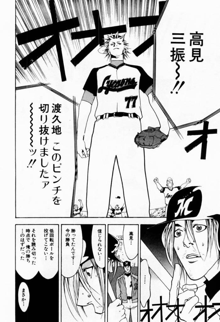 漫画 アウト ネタバレ 132