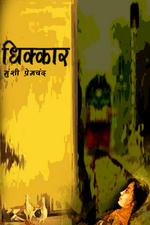 dhikkar