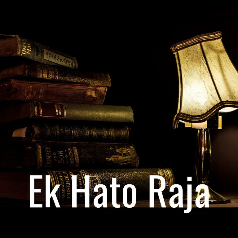 Ek Hato Raja - એક હતો રાજા