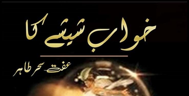 khuwab sheeshay ka