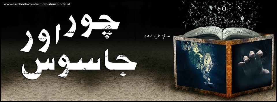 Haalim Episode 20 Online by Nimra Ahmed