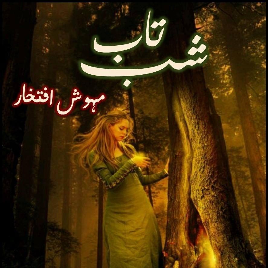 Shab E Taab By Mahwish Iftikhar Title