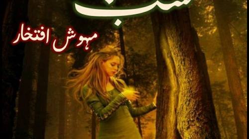 Shab E Taab By Mahwish Iftikhar Title