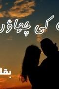 Mohabbat Ki Chaon By Ana Ilyas Complete Novel