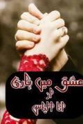 Ishq Main Hari By Ana Ilyas Complete Novel