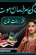 Mohabbat Ki Saza Yahan Maut Hai by Bint E Nazeer Complete Novel