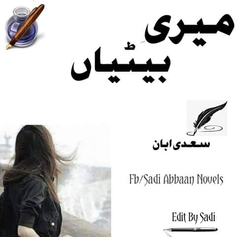 Meri Betiyan By Sadi Abbaan