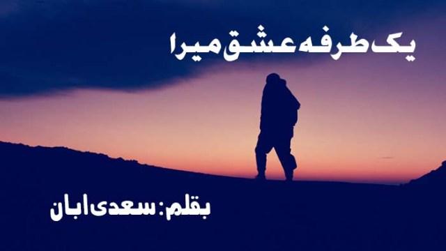Yak Tarfa Ishq Mera Sadi Abaan