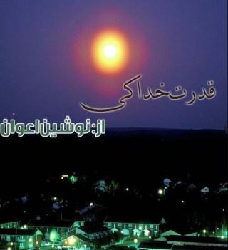 Qudrat Khuda Ki by Nosheen Awan