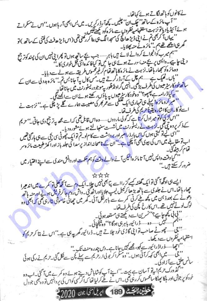 Rang Rez Mere Episode 8 By Iffat Sehar Tahir Read Online
