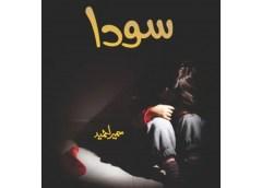 Soda By Sumaira Hameed Complete Novel