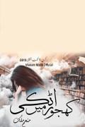 Khajoor Mai Atki By Munam Malik Complete Pdf Download