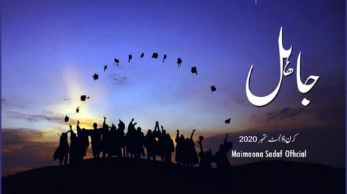 Jahil By Maimoona Sadaf