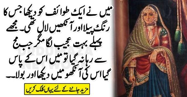 tawaif urdu tehreer