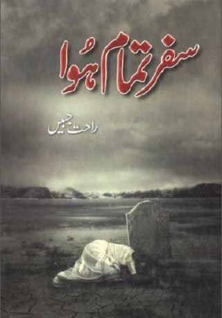 Safar Tamam Hua