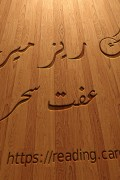 Rang Rez Mere By Iffat Sehar Tahir Episode 18