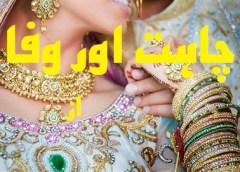 Chahat Aur Wafa by Hifsa Shehzadi