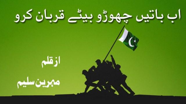 Ab Batain Choro Betay Qurban Karo By Mehreen Saleem