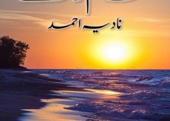 Sham Dhalay By Nadia Ahmed Complete Novel