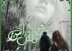 Mohay Piya Milan Ki Aas By Huma Waqas Episode 3