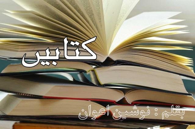 Kitabain
