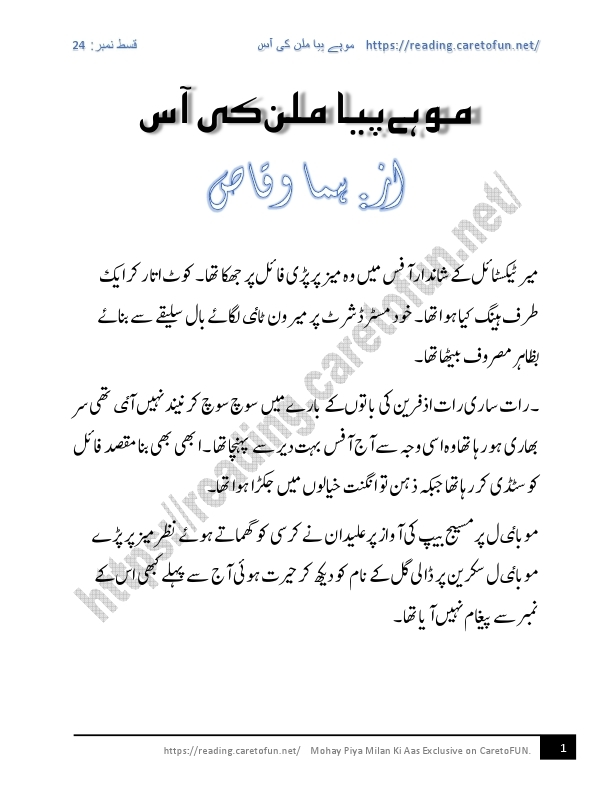 khawateen digest december 2019