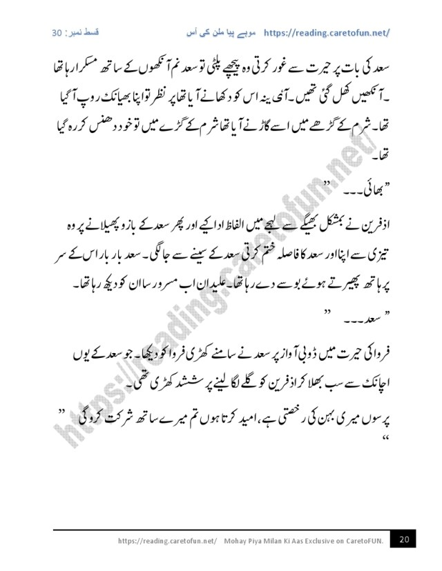 urdu digest free