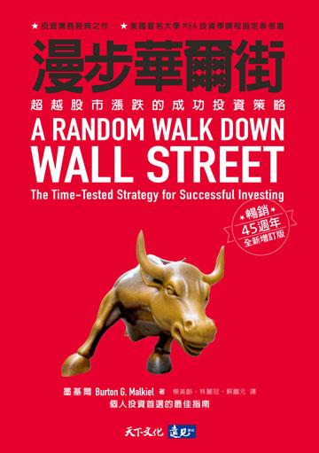漫步華爾街:超越股市漲跌的成功投資策略 (暢銷45週年全新增訂版) | 電子書 | udn 讀書吧
