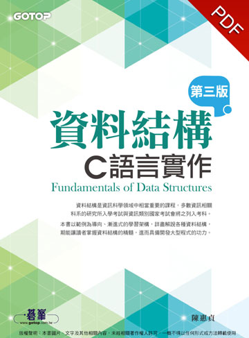 資料結構--C語言實作(第三版) | 電子書 | udn 讀書吧