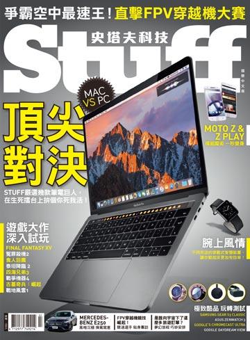 Stuff雜誌國際中文版   電子雜誌   udn 讀書吧