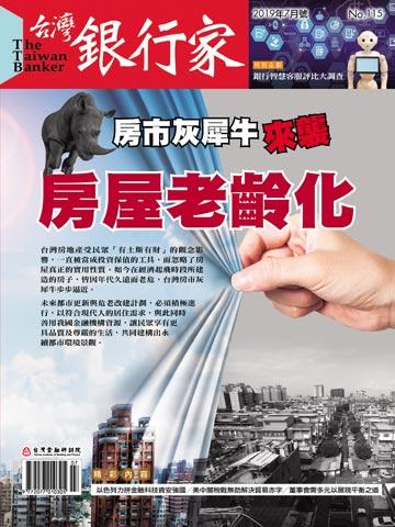 電子雜誌〉臺灣銀行家雜誌 第115期