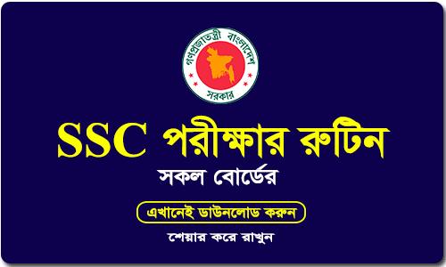 SSC Routine 2020