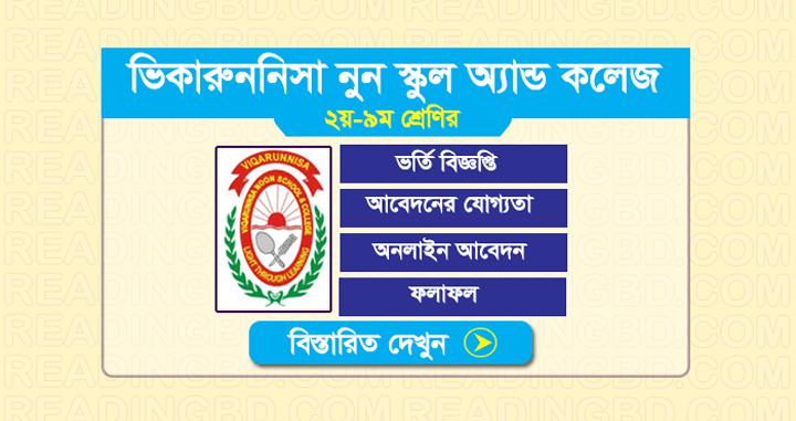 Viqarunnisa Noon School & College Class 9 Admission