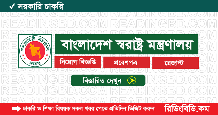 Ministry of Home Affairs Job Circular 2019