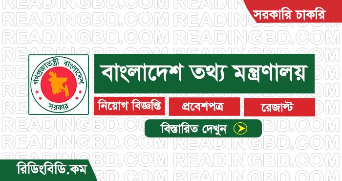 Ministry of Information Job Circular 2019