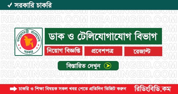 Post and Telecommunication Division Job Circular 2019