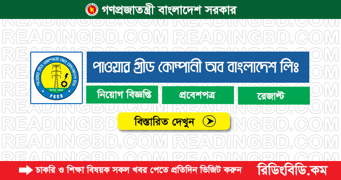 Power Grid Company of Bangladesh Job
